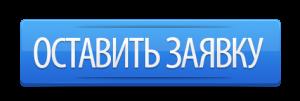 zayavka-knopka