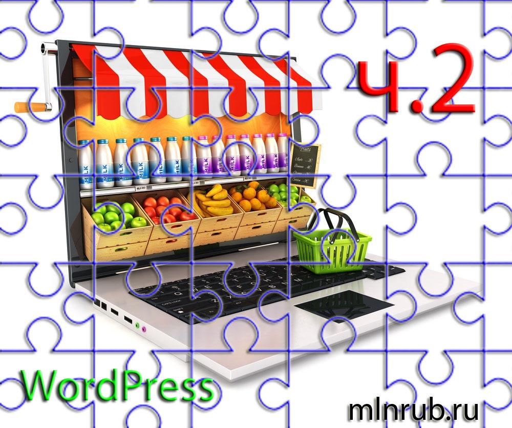 как создать интернет магазин на Wordpress пошаговая инструкция - фото 2