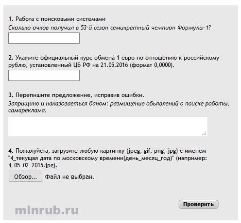 Воркзилла. ру - / m Отзывы