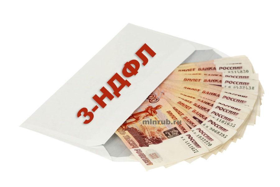 Налоговый вычет при покупке квартиры, калькулятор вычета