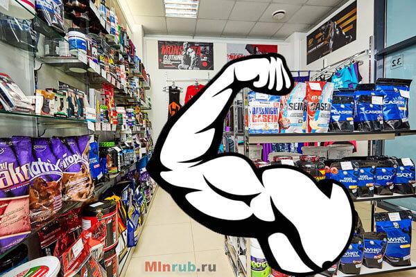 открыть магазин спортивного питания Магазин спортивного питания как ... 19089371cc9